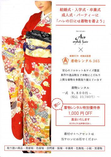 >1,000 円off